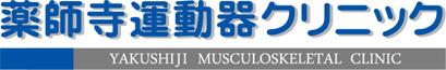 栃木県下野市 | スポーツ整形外科なら薬師寺運動器クリニック | 運動器疾患治療