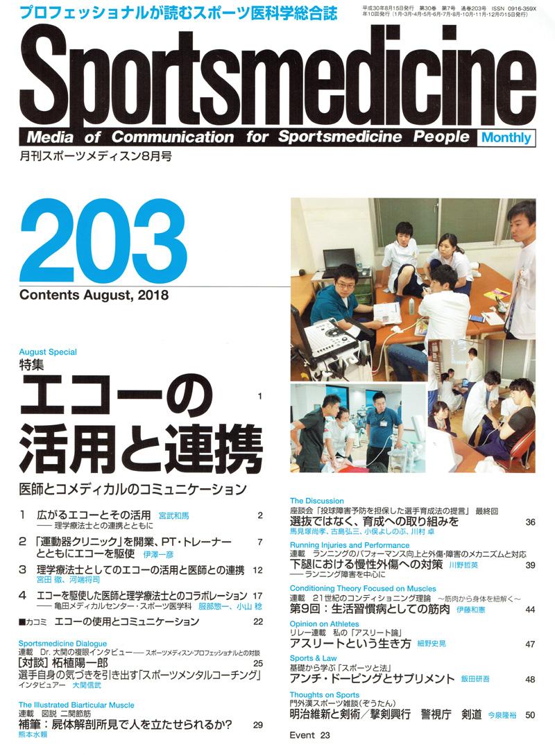 月刊スポーツメディスン 203号